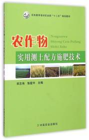 农作物实用测土施肥技术