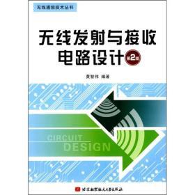 无线发射与接收电路设计(第2版)