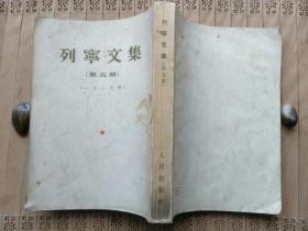 列宁文集.第五册.【1917年】
