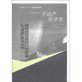 特价现货! 不动产经济学陈龙高9787564125561东南大学出版社