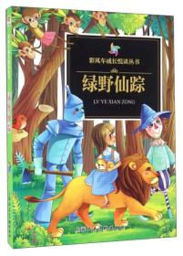 绿野仙踪/彩风车成长悦读丛书