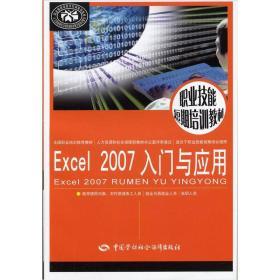 Excel2007入门与应用尚晓新