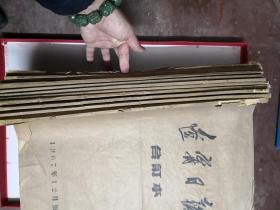 辽宁日报 1967年 全年按月合订,1-2月份在一本,共11本 【文革报纸,原版报纸】