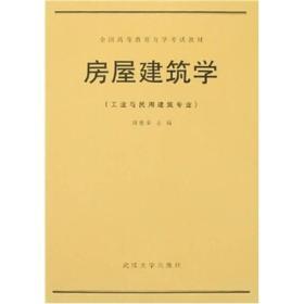 房屋建筑学 刘建荣 武汉大学出版社 9787307010932