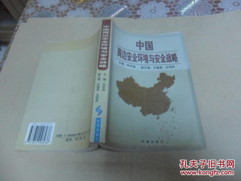 中国周边安全环境与安全战略 (朱听昌 主编 正版现货)