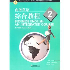 商务英语综合教程2(教师手册)