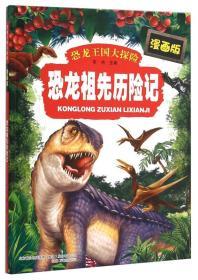 恐龙祖先历险记