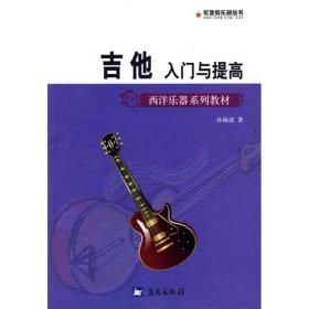 西洋乐器系列教材·军地俱乐部丛书:吉他入门与提高