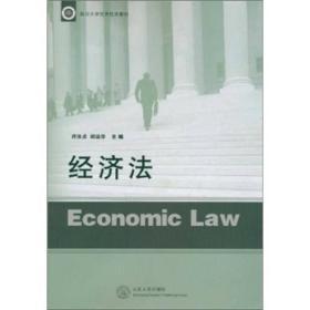 临沂大学优秀校本教材:经济法