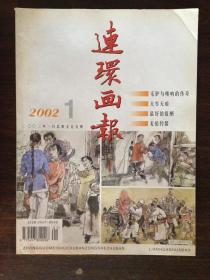 连环画报2002.1