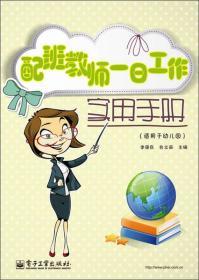 新书  配班教师一日工作实用手册-(适用于幼儿园)