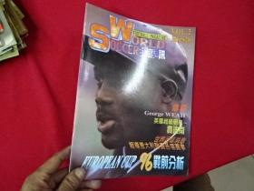 WORLD SOCCER FOOTBALL MAGAZINE VOL.2(球坛通讯)