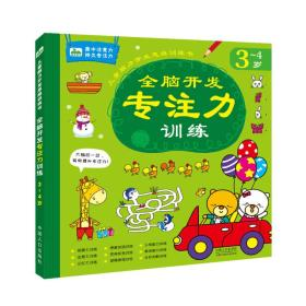 晨风童书 儿童脑力开发思维训练书 全脑开发专注力训练3-4岁