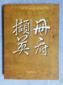 册府撷英:国家珍贵古籍特展图录(二〇〇九)