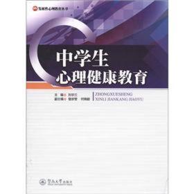 二手中学生心理健康教育 刘学兰 暨南大学出版社 9787566800541