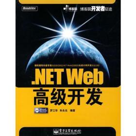 .NET Web高级开发 罗江华 朱永光 电子工业出版社 9787121057687