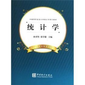 中南财经政法大学统计学系列教材:统计学