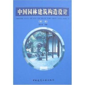 中国园林建筑构造设计