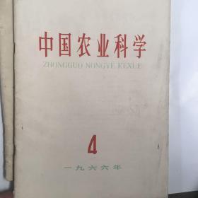 中国农业科学(4本)