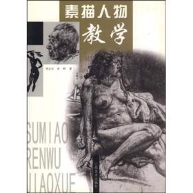 素描人物教学 张会元 江西美术出版社 9787806905425
