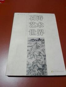 石涛艺术世界(包邮挂)