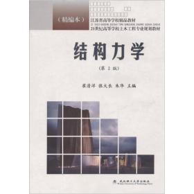 结构力学第二2版精编本 崔清洋 武汉理工大学出版社 9787562932116