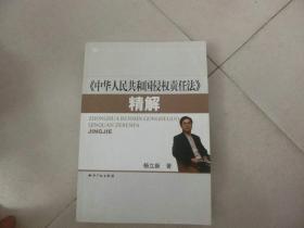 〈中华人民共和国侵权责任法〉精解