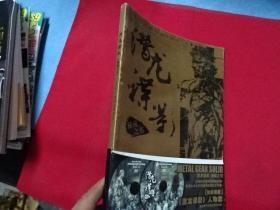 潜龙谍影-秘藏之书