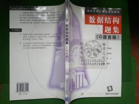 数据结构题集(c语言版)/严蔚敏+