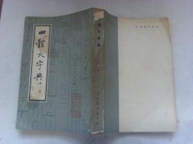 四体大字典 4册全【81年12月1版3印】