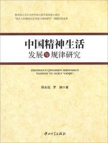 全新包邮  中国精神生活发展与规律研究