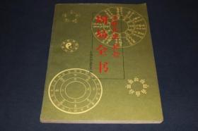 (中朝)对照!图解周易全书 绣像版! 16开!朝鲜文,朝汉双语【第4本】