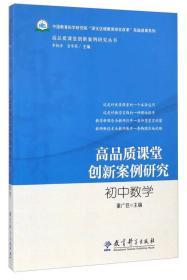 高品质课堂创新案例研究丛书·高品质课堂创新案例研究:初中数学