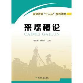"""采煤概论--""""十二五""""高教 郭忠平等二手 煤炭工业出版社 9787502"""