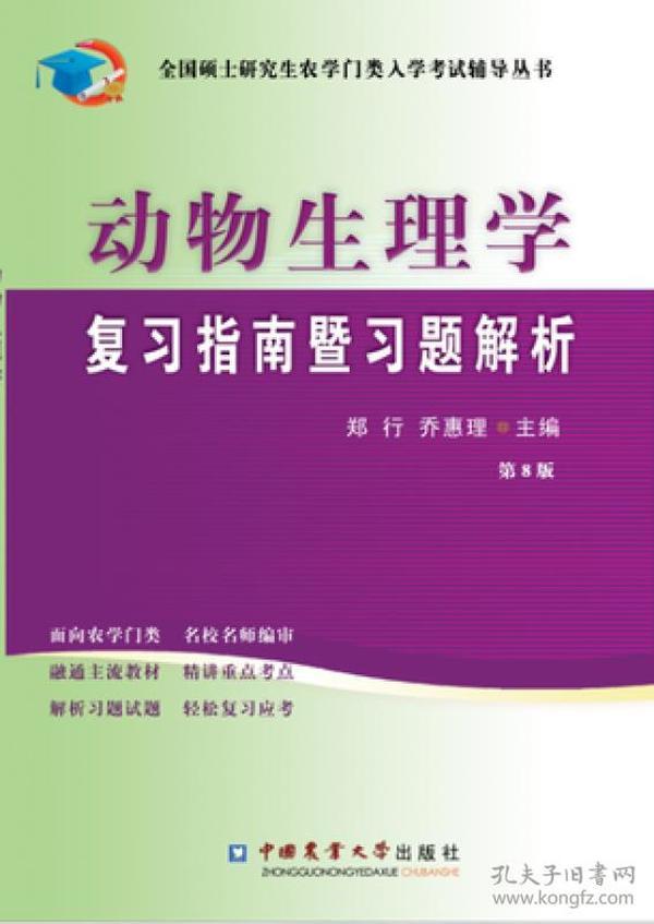 动物生理学复习指南暨习题解析(第8版)