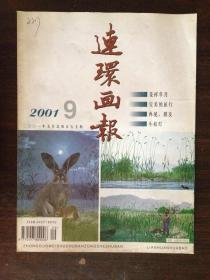 连环画报2001.9