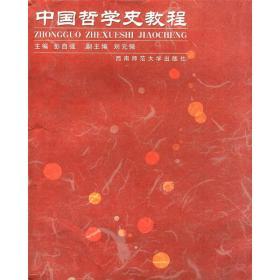 中国哲学史教程 彭自强 西南师范大学出版社 2004年11月01日 9787562132592
