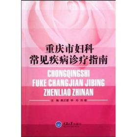 重庆市妇科常见疾病诊疗指南
