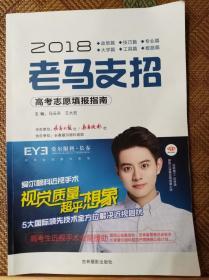 2018老马支招(高考志愿填报指南)