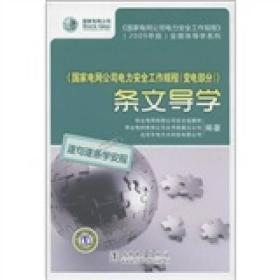 《国家电网公司电力安全工作规程(变电部分)》条文导学