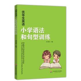 优等生英语小学语法与句型训练