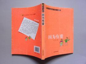 青少年素质读本---因为有爱(亦农签名本,签赠本)