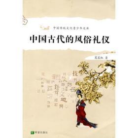 K (正版图书)中国古代的风俗礼仪