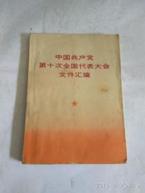 中国共产党第十次全国代表大会文件汇编 64开平装  内江 王等名字被画叉
