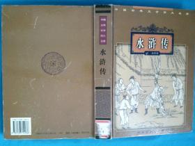 水浒传——中国古典文学四大名著
