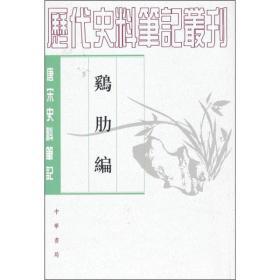 鸡肋篇(唐宋史料笔记丛刊)