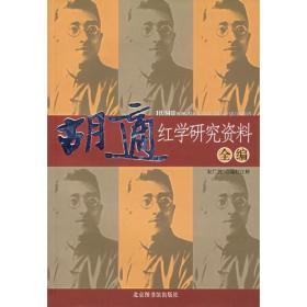 胡适红学研究资料全编