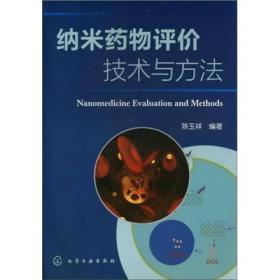 纳米药物评价技术与方法 陈玉祥 化学工业出版社 9787122132208