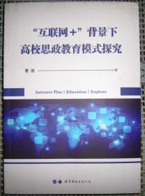 """""""互联网""""+背景下高校思想教育模式研究"""