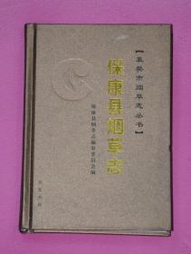 保康县烟草志